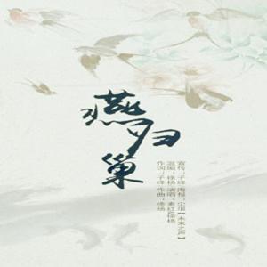 【燕归巢歌词】_素红&徐杨[男]燕归巢歌词下小视频手工图片