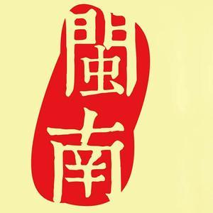 《十仙庆寿》歌词 — 闽南歌曲
