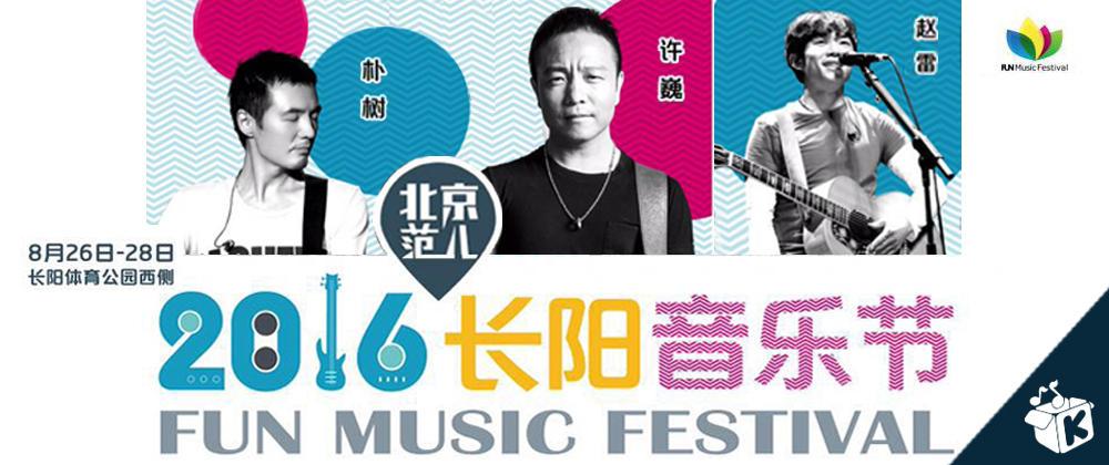 长阳音乐节