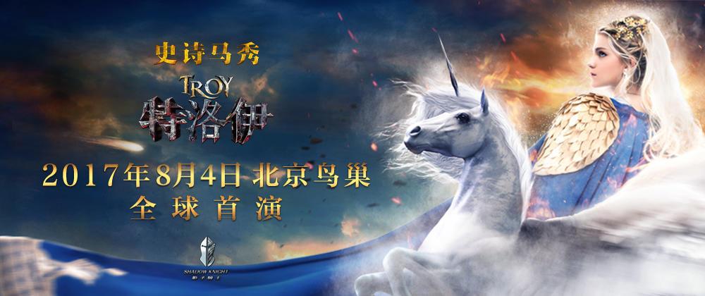 史诗马秀《特洛伊》北京鸟巢 全球首演