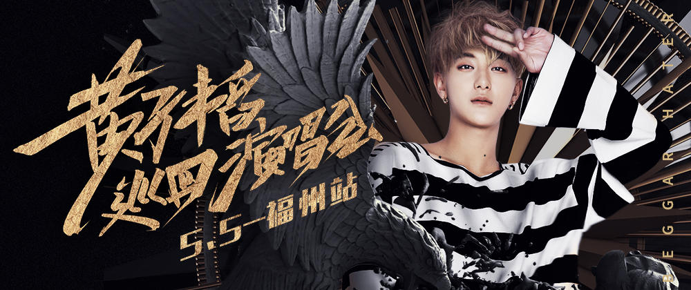 黄子韬2018巡回演唱会 福州站