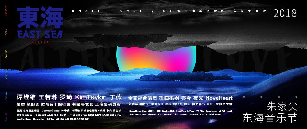2018朱家尖东海音乐节