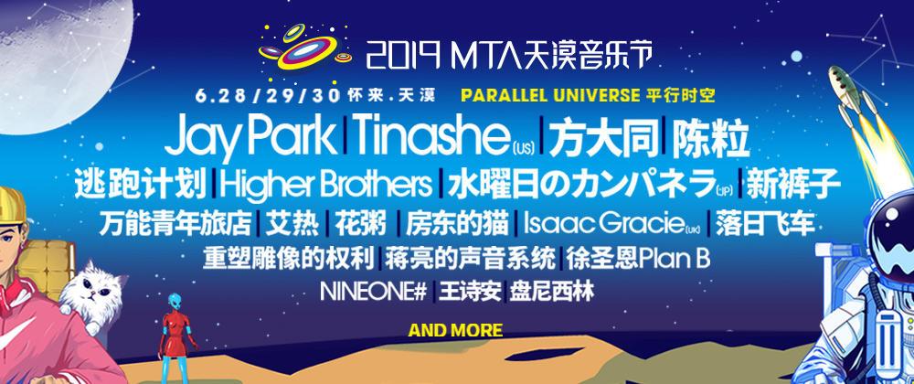 2019MTA天漠音乐节