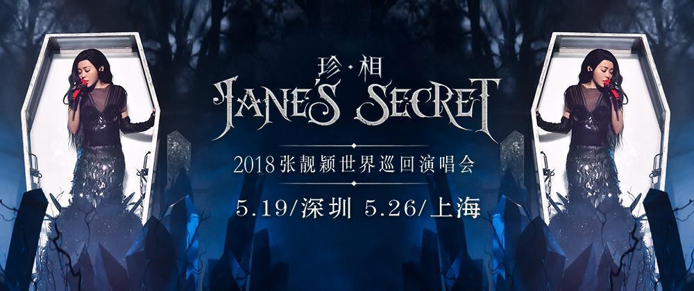 张靓颖珍相巡回演唱会5.19深圳