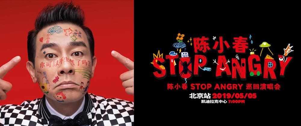 陈小春StopAngry巡回演唱会北京站