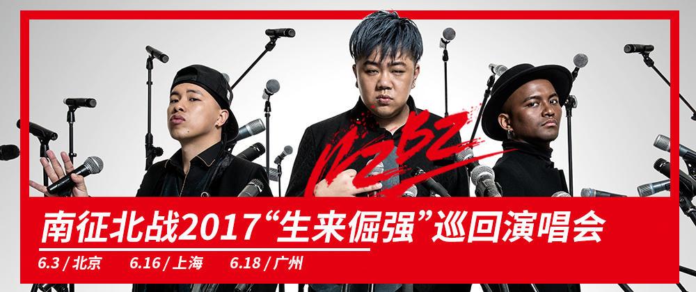 南征北战演唱会北京站
