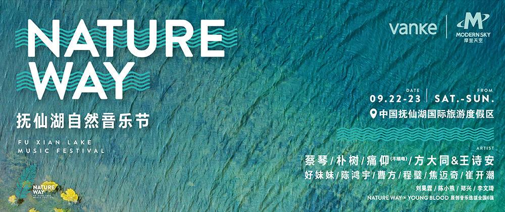 抚仙湖自然音乐节
