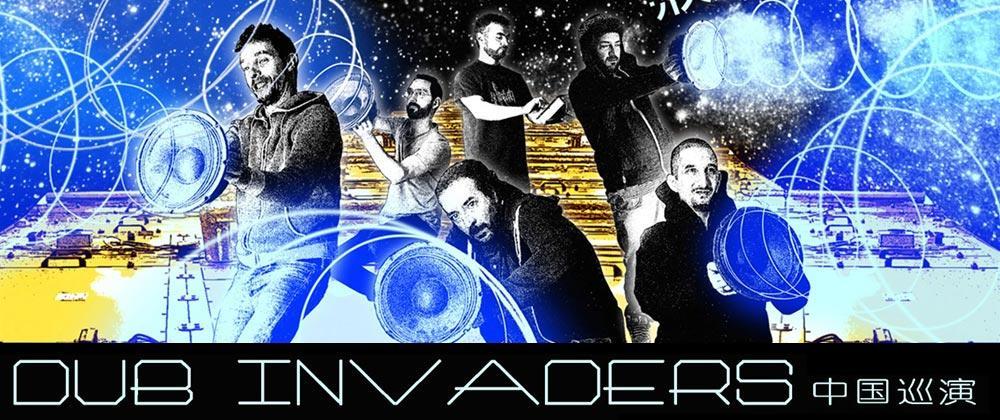 DUB INVADERS中国巡演