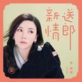 新送情郎(DJ小卓版)张晓棠