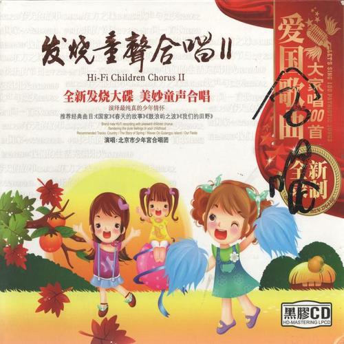 长江之歌北京市少年宫合唱团 伴奏下载 无人声纯